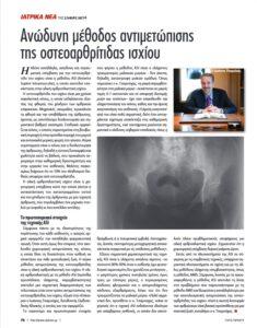 Τσαρούχας Ιωάννης Ορθοπαιδικός Χειρουργός